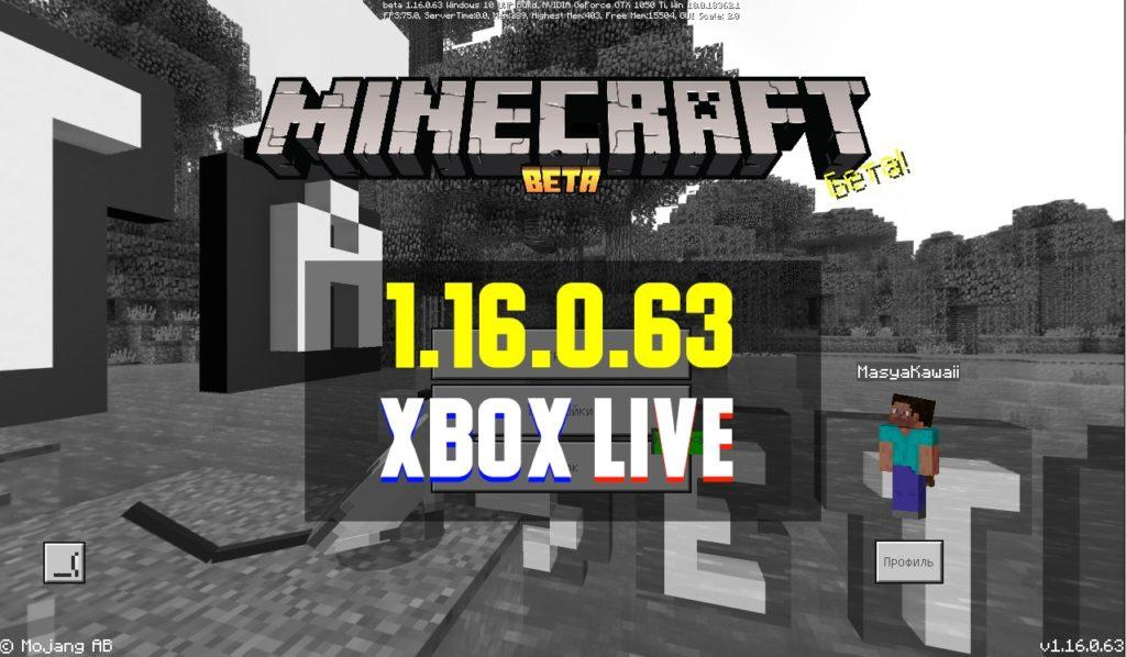 Download Minecraft PE 1.16.0.63